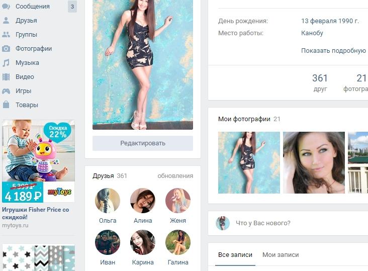 Бизнес в социальных сетях, Как продавать