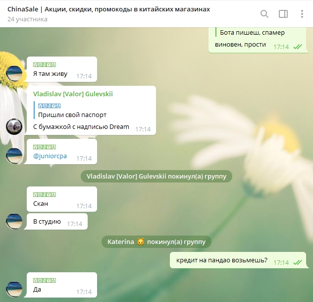Парсер и инвайтер в Telegram (web version)