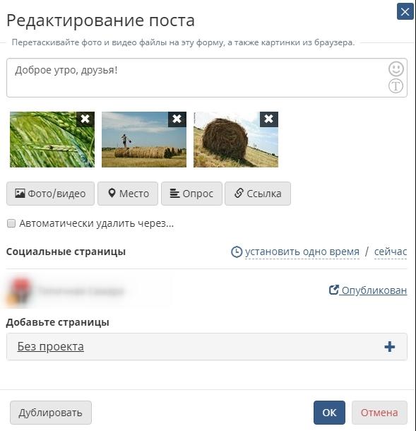 SMMPlanner.com — отложенный постинг в социальных сетях с душой и любовью